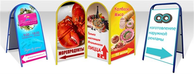изготовление рекламных металлоконструкций (штендер)
